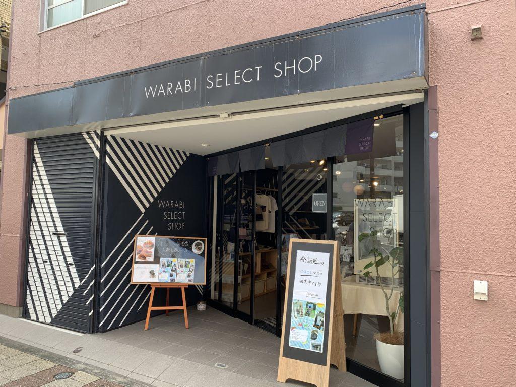 warabimochi shop1