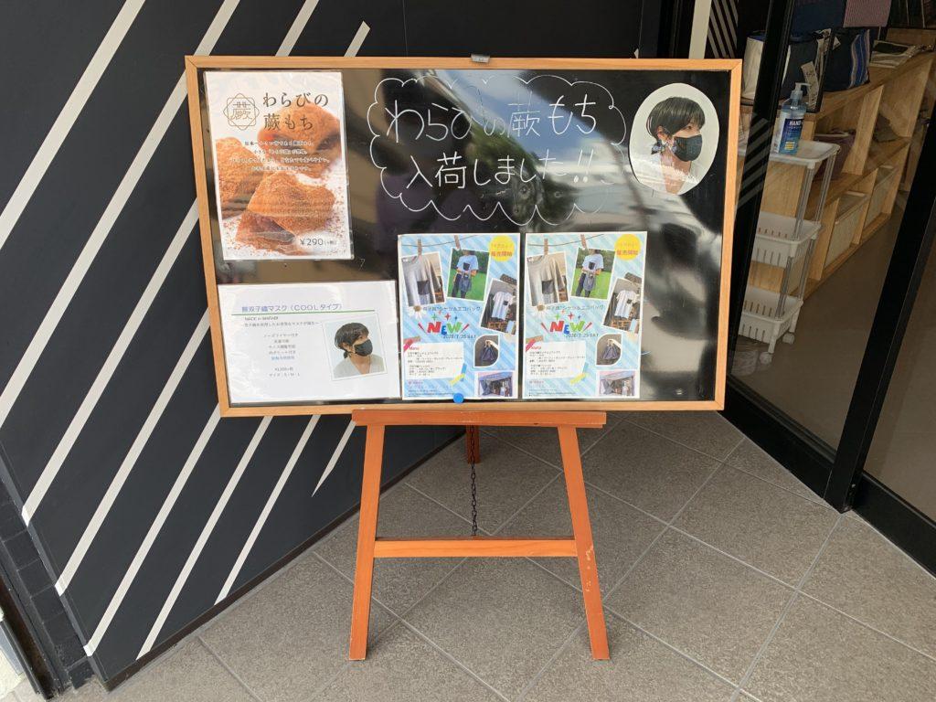 warabimochi shop2