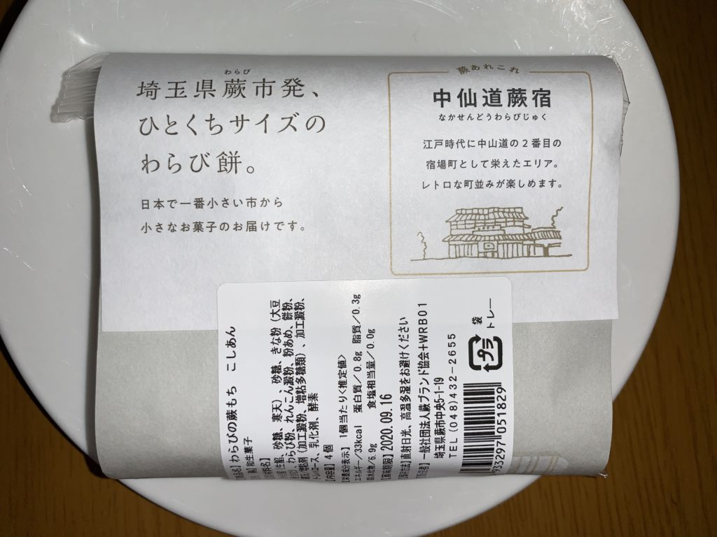warabimochi2