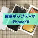 iPhoneXR パッケージ中身