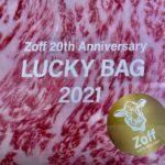 Zoff lucky bag パッケージ